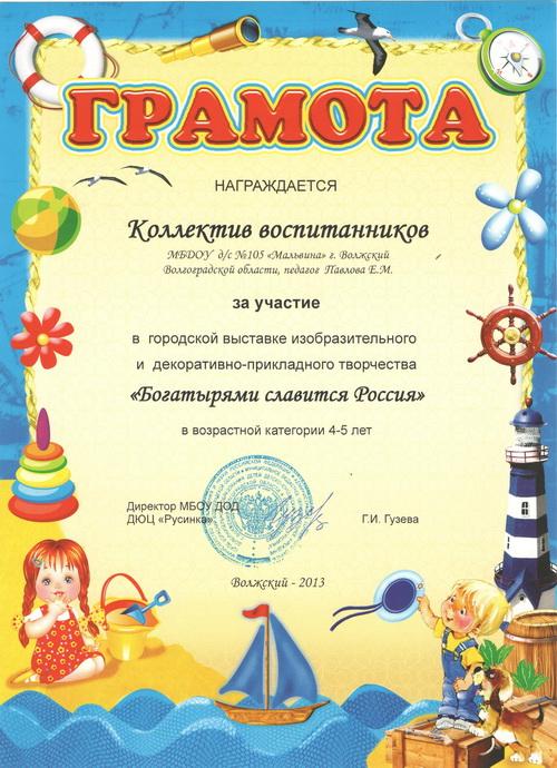 Грамота за участие в конкурсе поделок в детском саду